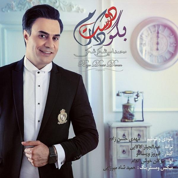 Mohammad Amin Shekar Shekan - Bego Dooset Daram