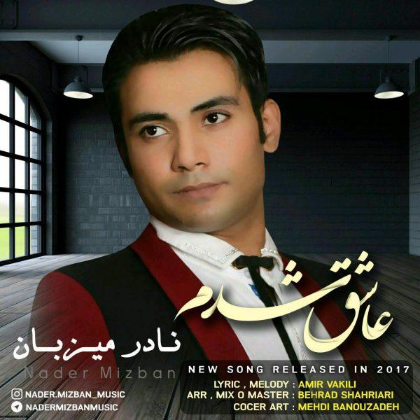 Nader Mizban - Ashegh Shodam