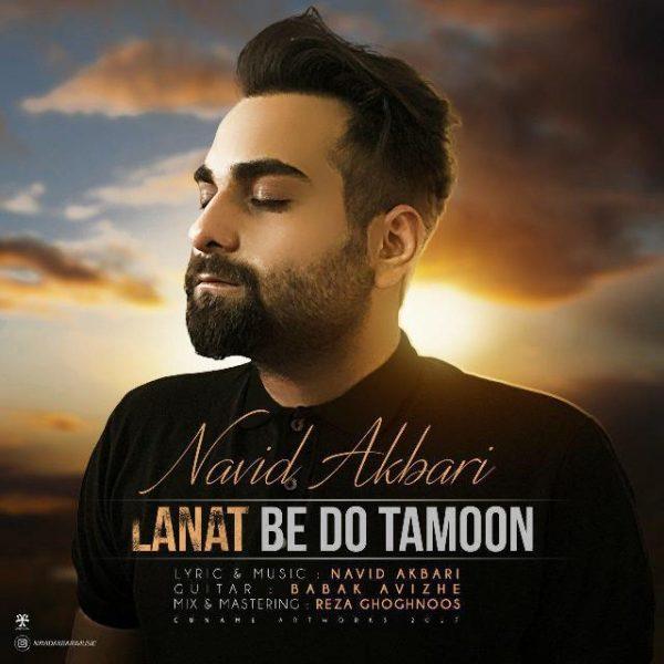Navid Akbari - Lanat Be Do Tamoon