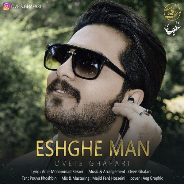 Oveis Ghafari - Eshghe Man