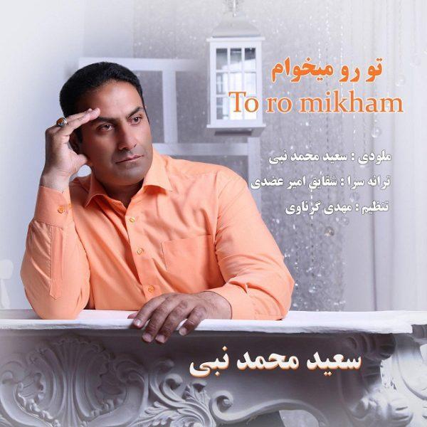 Saeed Mohammad Nabi - Toro Mikham