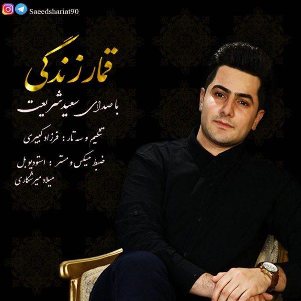 Saeed Shariat - Ghomare Zendegi