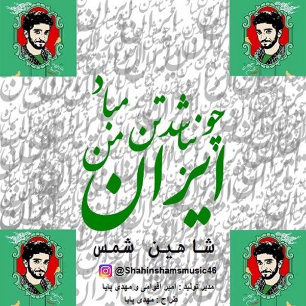 Shahin Shams - Cho Iran Nabashad Tane Man Mabad