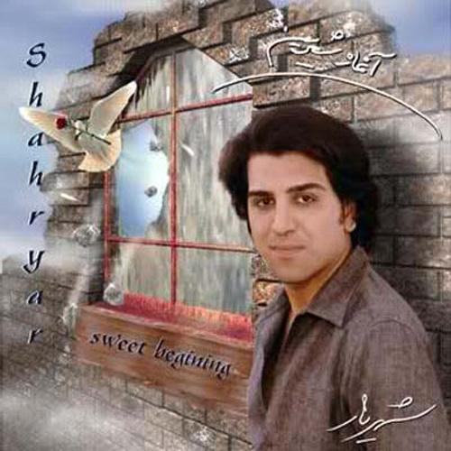 Shahryar - Khorshide Shekasteh