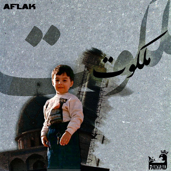 Sina Faryad - Ghorbat (Ft Saed MC)