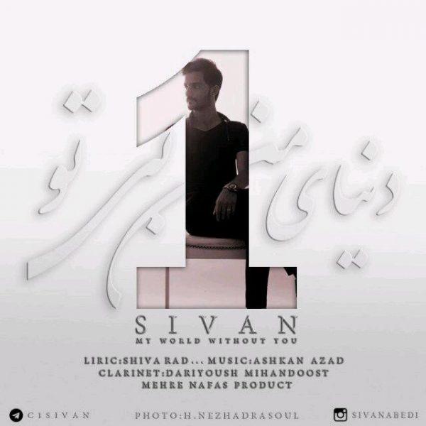 Sivan - Donyaye Man Bi To