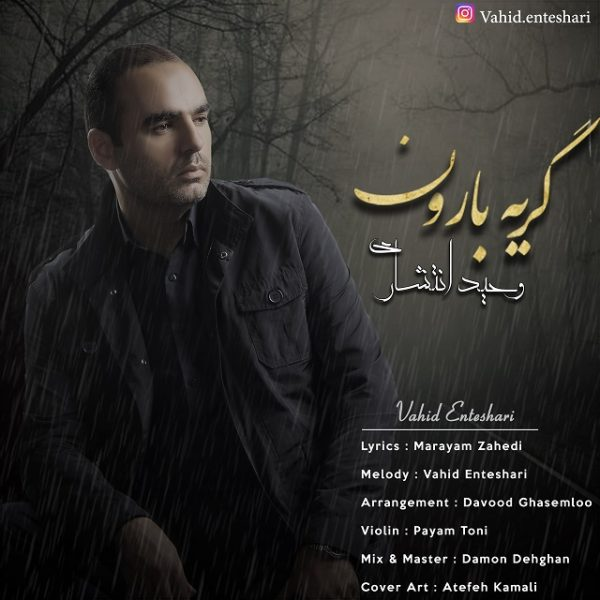 Vahid Enteshari - Gerye Baroon