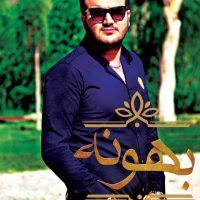 Javad Esmaeili – Bahoone