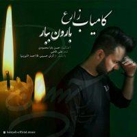 Kamyab Zare – Baroon Bebar