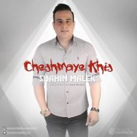 Shahin Malek – Cheshmaye Khis