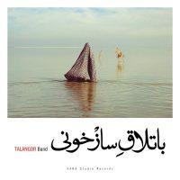 Talangor Band – Batlaghe Saaz Khooni