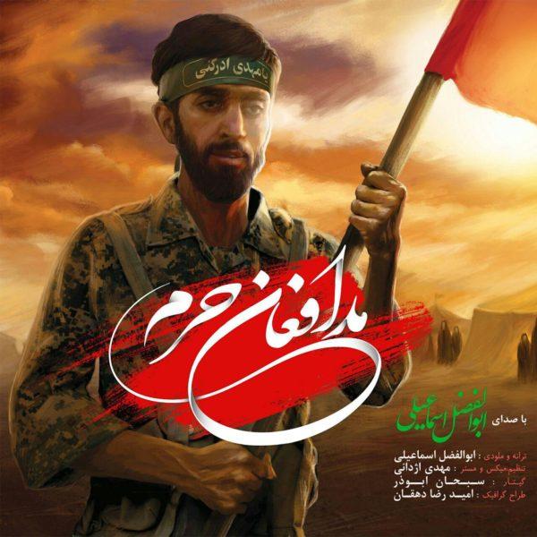 Abolfazl Esmaili - Modafean Haram