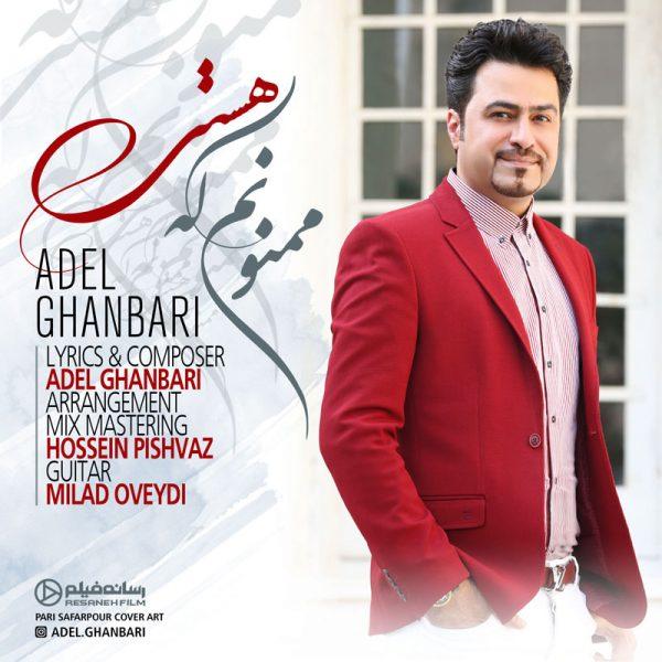 Adel Ghanbari - Mamnoonam Ke Hasti