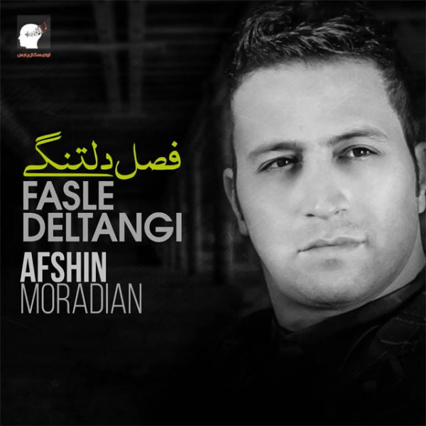 Afshin Moradian - Havaset Koja Parte