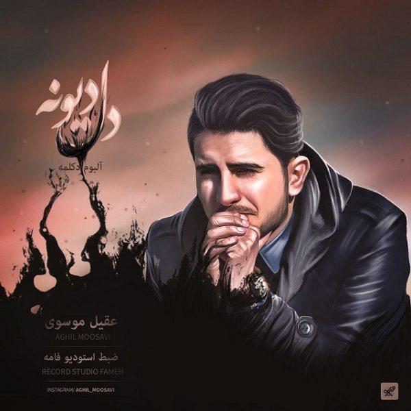 Aghil Mousavi - Asheghetam Khoda