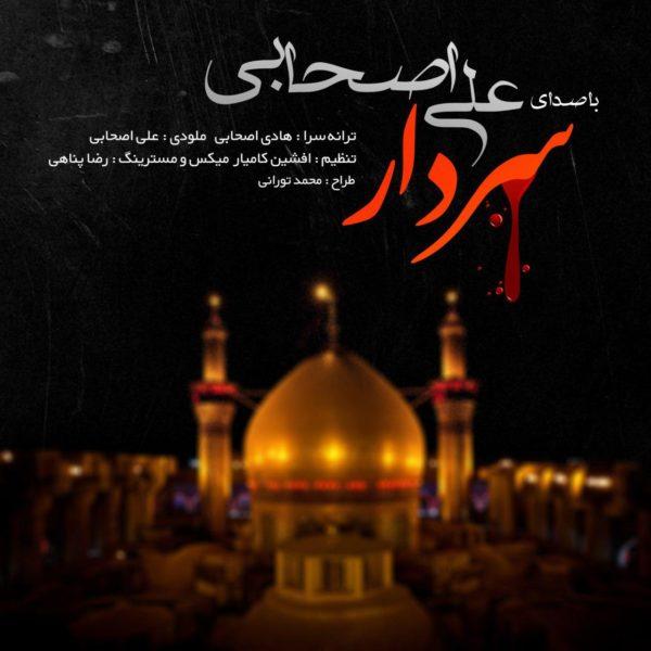 Ali Ashabi - Sardar