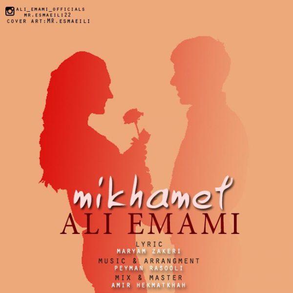 Ali Emami - Mikhamet