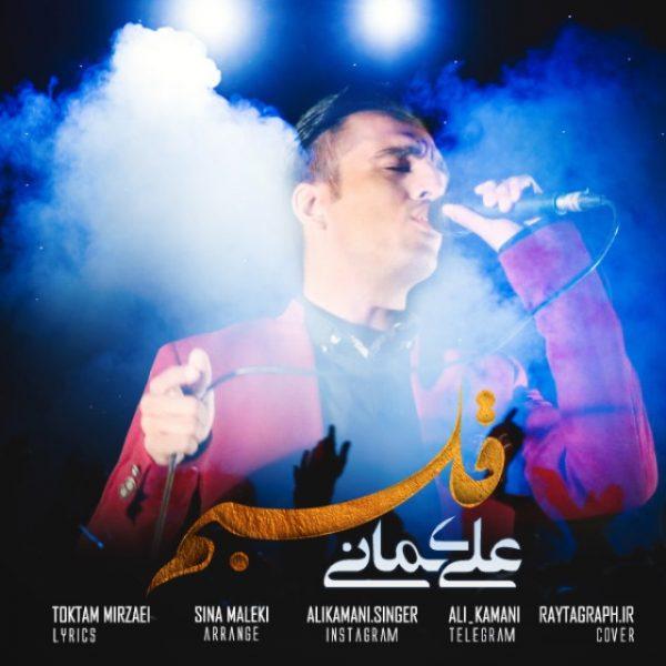 Ali Kamani - Ghalbam
