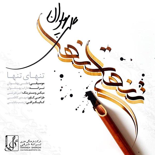 Ali Pahlavan - Tanhaye Tanha