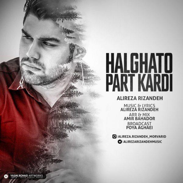Alireza Rizandeh - Halghato Part Kardi
