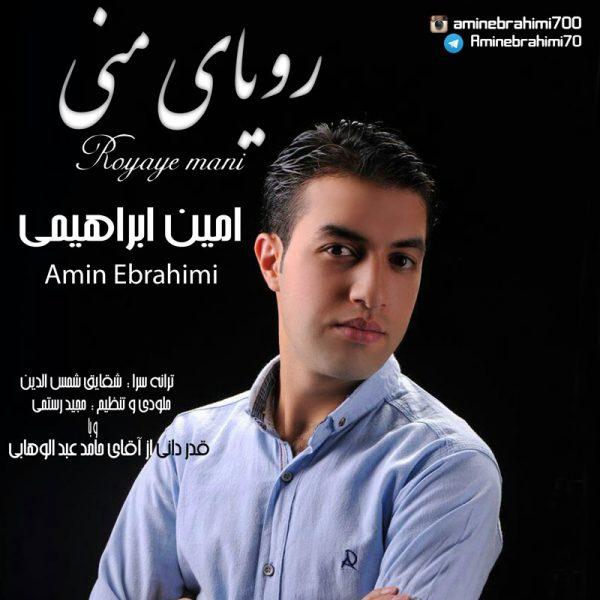 Amin Ebrahimi - Royaye Mani