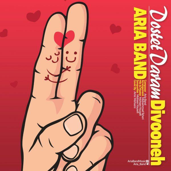 Aria Band - Dooset Daram Divooneh