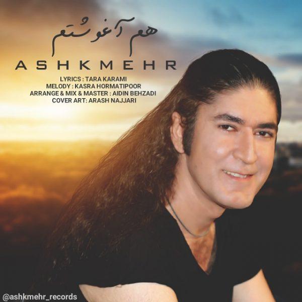 Ashkmehr - Ham Aghooshetam