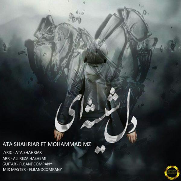 Ata Shahriar - Dele Shishei (Ft. Mohammad MZ)
