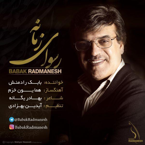 Babak Radmanesh - Rosvaye Zamaneh