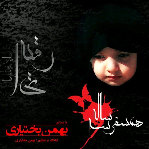 Bahman Bakhtiyari - Hamsafar 3 Sale