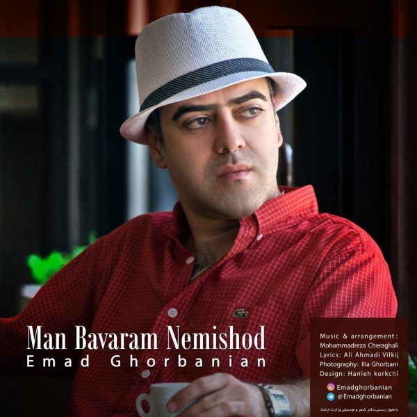 Emad Ghorbanian - Man Bavaram Nemishod