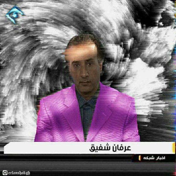 Erfan Shafigh - Akhbare Shabake 1