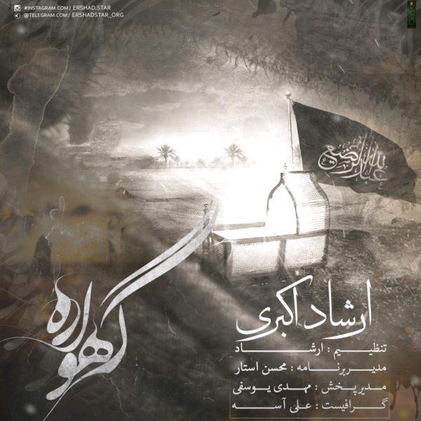 Ershad - Gahvare