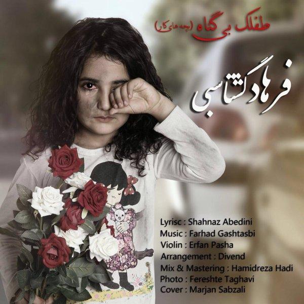 Farhad Gashtasbi - Teflake Bi Gonah