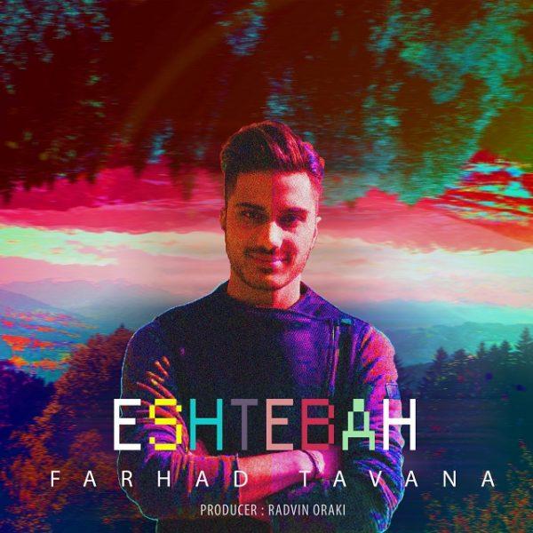 Farhad Tavana - Eshtebah