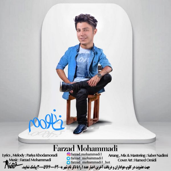Farzad Mohammadi - Khanoomam (My Lady)