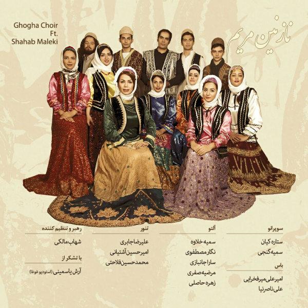 Ghogha Choir - Nazanine Maryam (Ft Shahab Maleki)