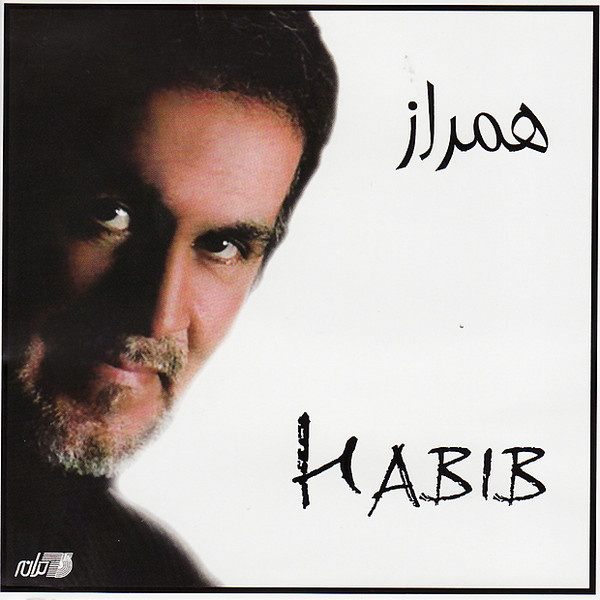 Habib - Gheseh Mehrabooni
