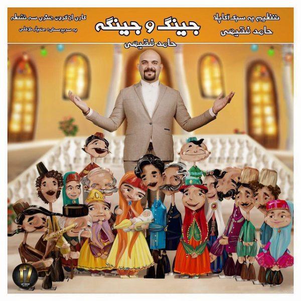 Hamed Faghihi - Jingo Jinge