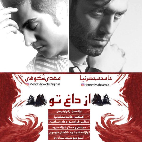 Hamed Mahzarnia - Az Daghe To (Ft Mehdi Shokohi)