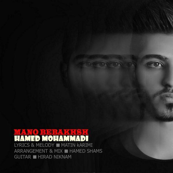 Hamed Mohammadi - Mano Bebakhsh
