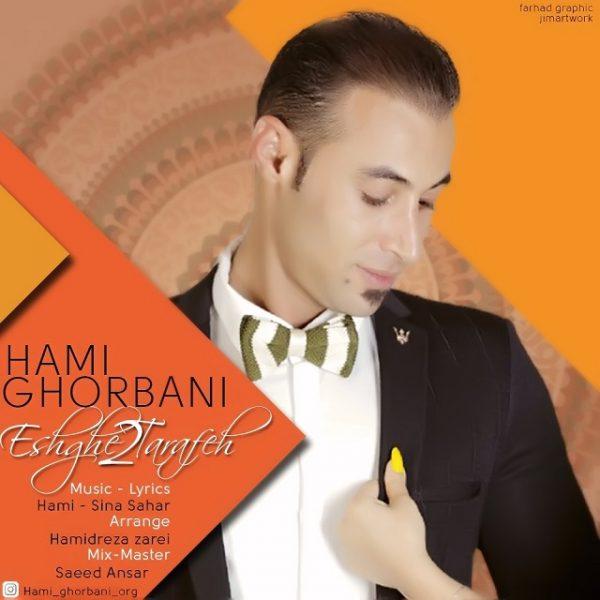 Hami Ghorbani - Eshghe 2 Tarafeh