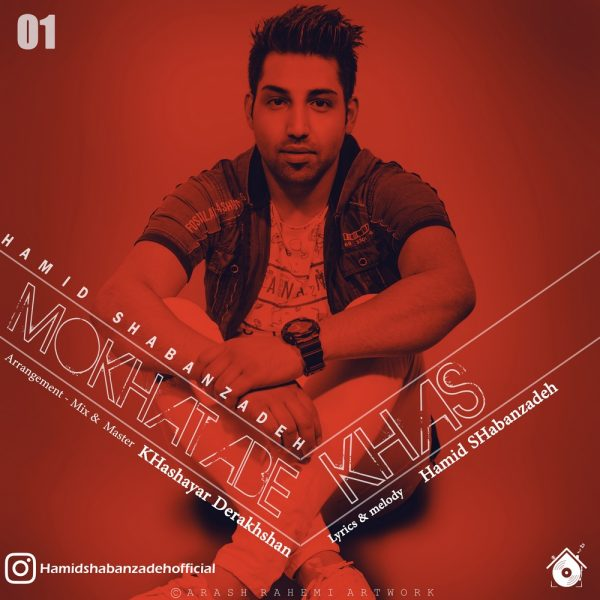 Hamid Shabanzadeh - Mokhatabe Khas