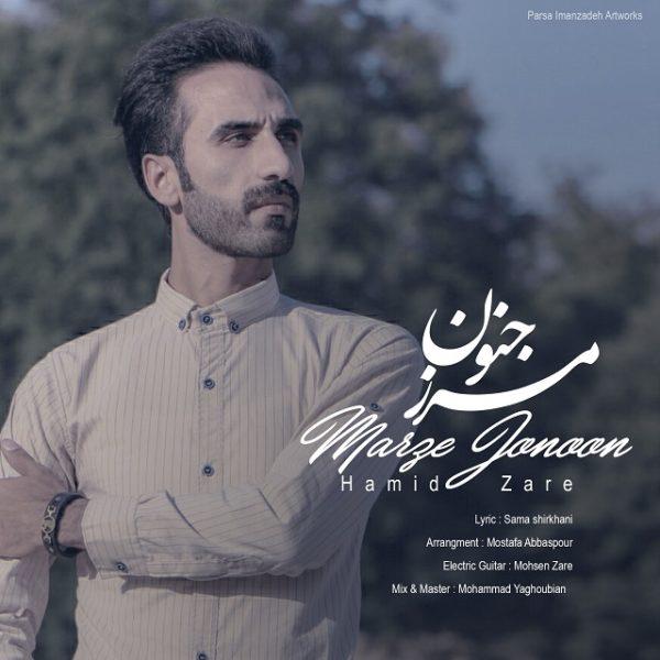 Hamid Zare - Marze Joonon