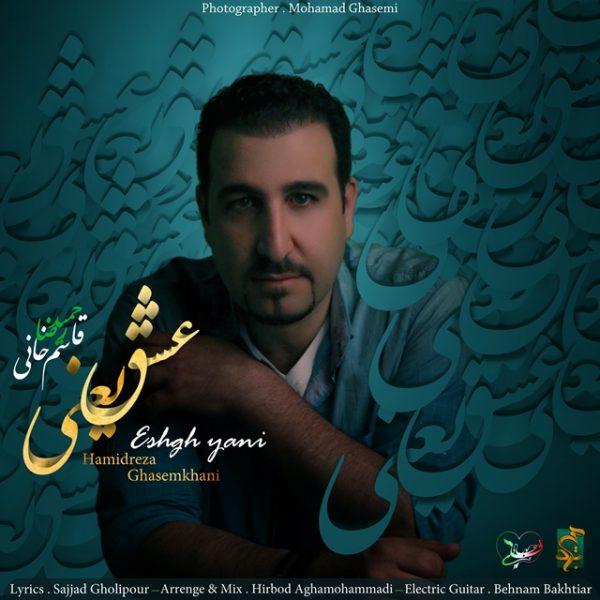 Hamidreza Ghasemkhani - Eshgh Yani