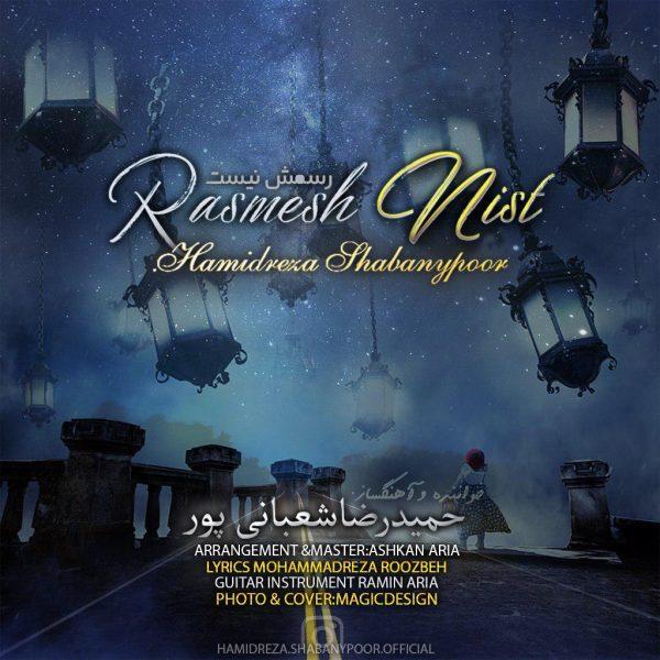 Hamidreza Shabanypoor - Rasmesh Nist