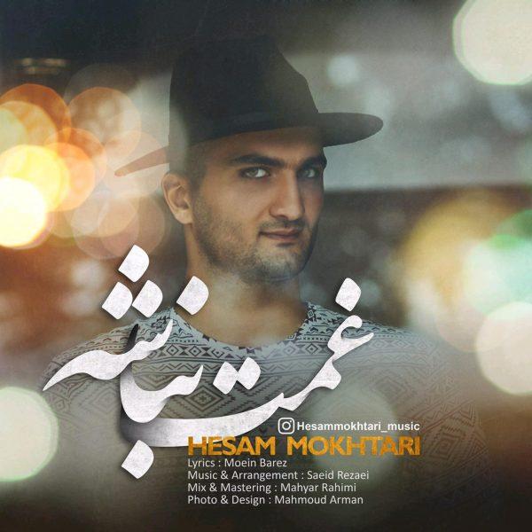 Hesam Mokhtari - Ghamet Nabashe