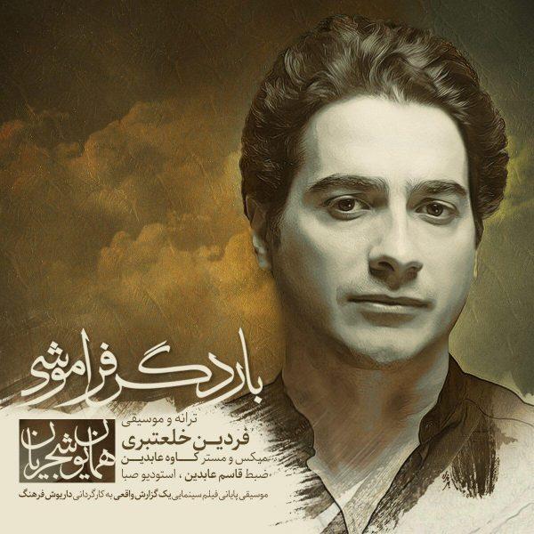 Homayoun Shajarian - Bare Degar Faramooshi