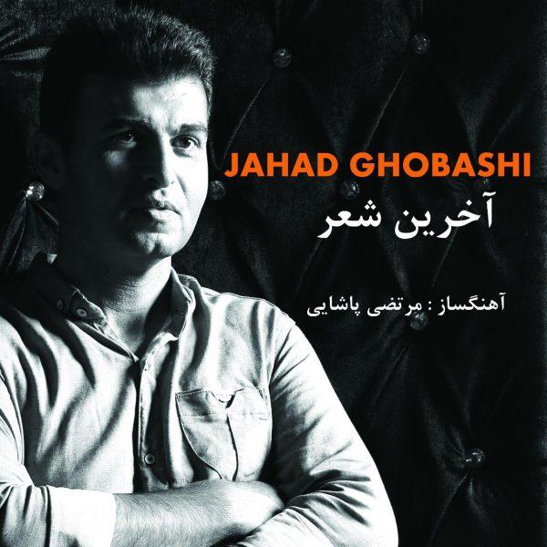 Jahed Ghorbani - Akharin Sher