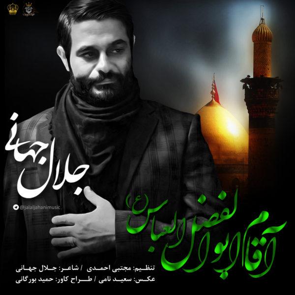 Jalal Jahani - Agham Abolfazlel Abbas